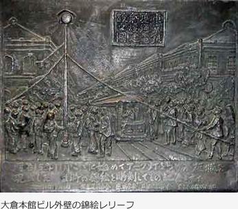 大倉本館ビル外壁の錦絵レリーフ
